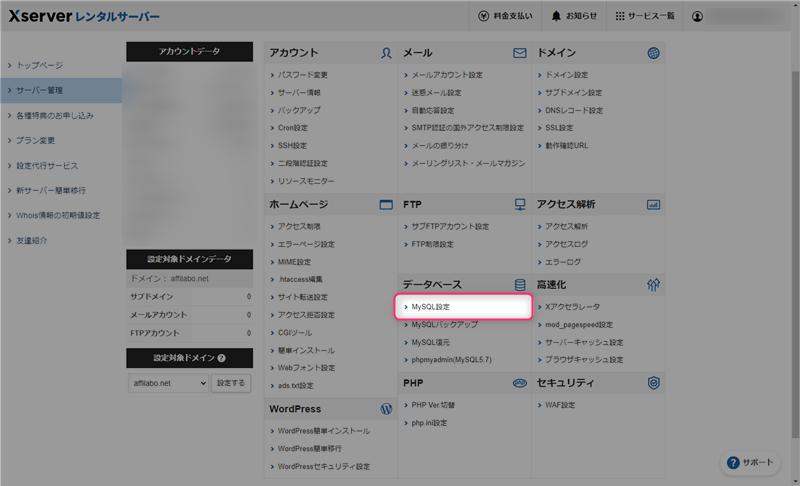 MySQL設定をクリック