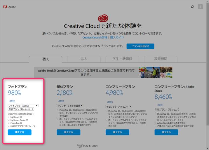 CC(Creative Cloud)フォトプラン