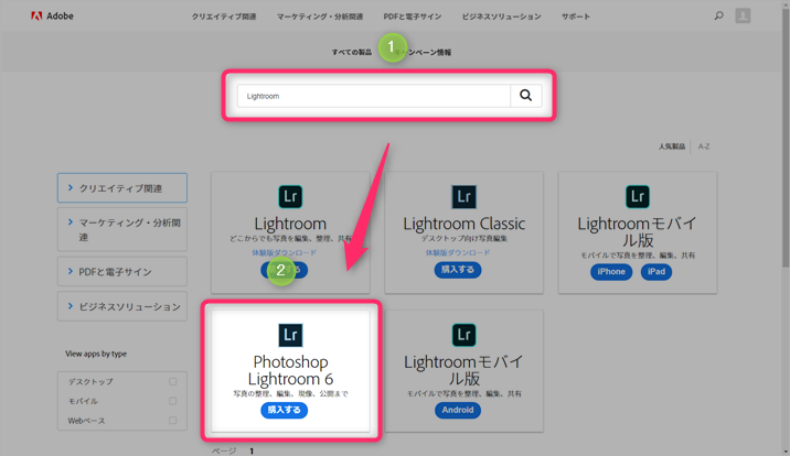 Photoshop Lightroom 6を検索