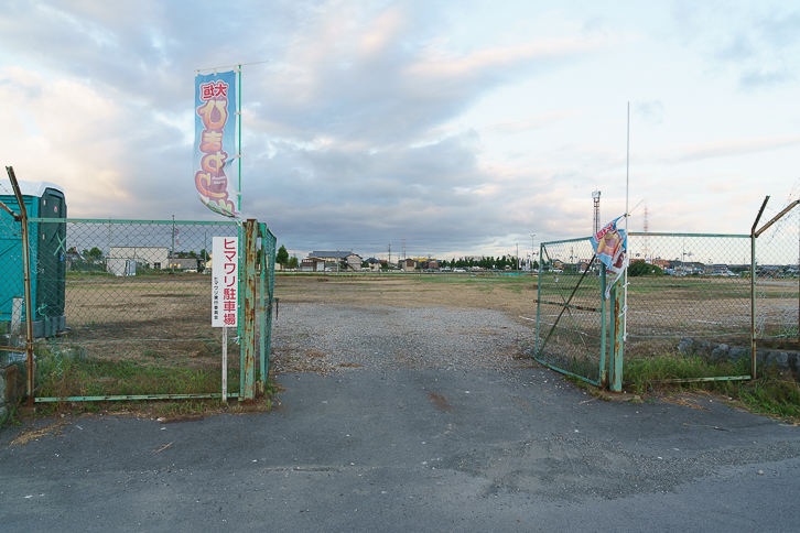ひまわり畑(平町)アクセスと駐車場