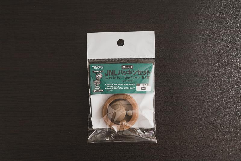 サーモス 交換用部品 ケータイマグ (JNL) 用 パッキンセット