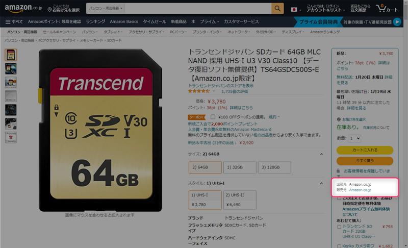 Amazon.co.jpが販売、発送する商品
