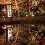 曽木公園(逆さ紅葉)5