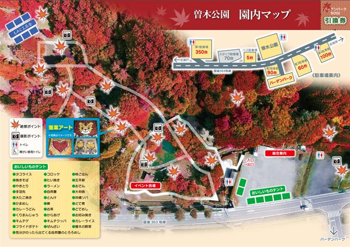 曽木公園 園内マップ