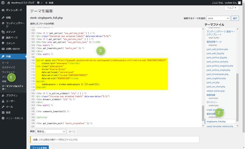 singleparts_full.phpに関連コンテンツユニットのコードを貼り付ける