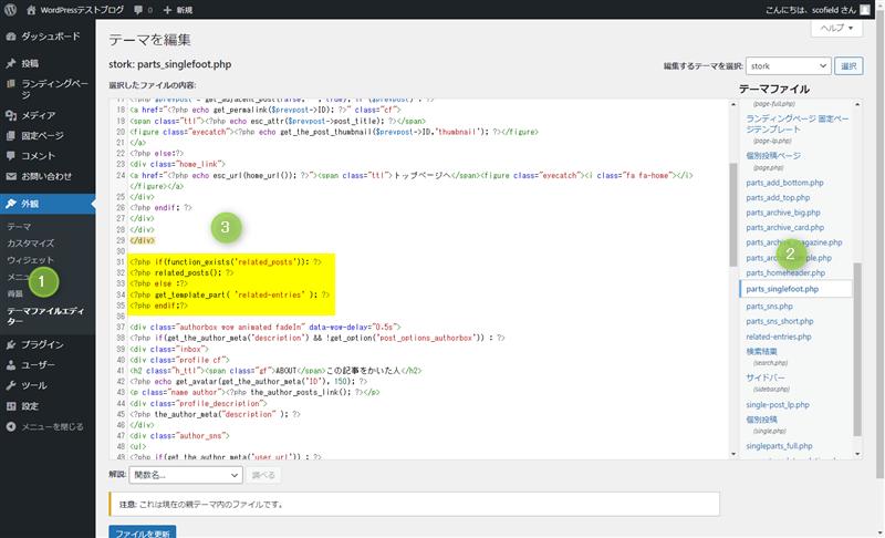 parts_singlefoot.phpのコードを削除