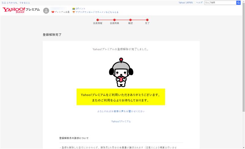 Yahoo!プレミアム登録解除完了