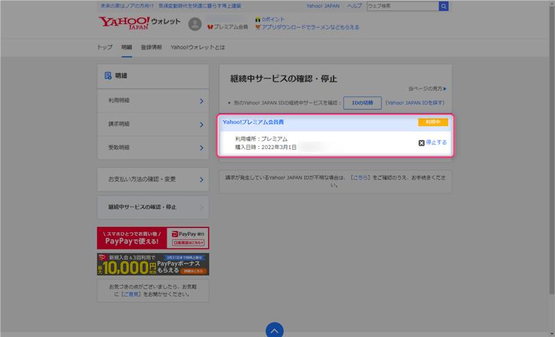 Yahoo!プレミアム会員費の「利用停止」をクリック