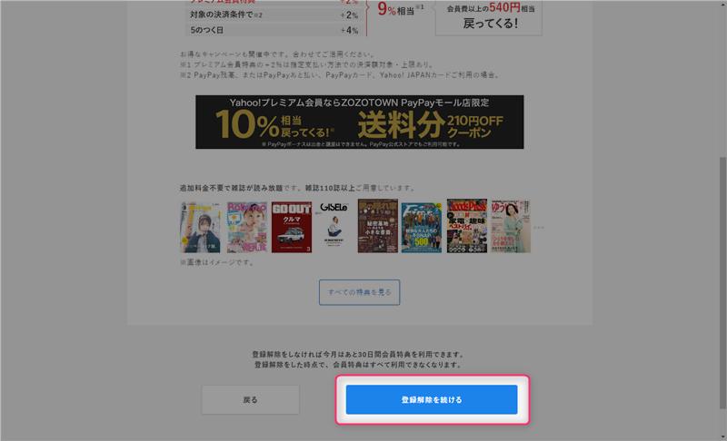 画面一番下の「登録解除を続ける」をクリック