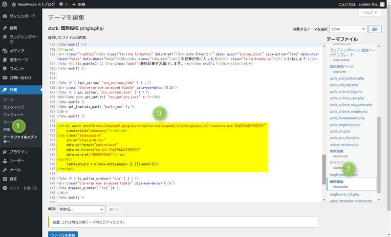 個別投稿(single.php)に関連コンテンツユニットのコードを貼り付ける