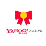 退会忘れに注意!Yahooプレミアム会員登録解除までの流れ