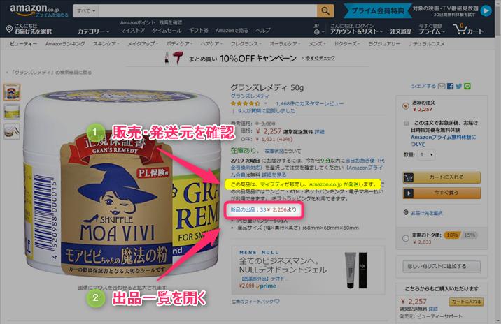 Amazonで販売・発送元を確認