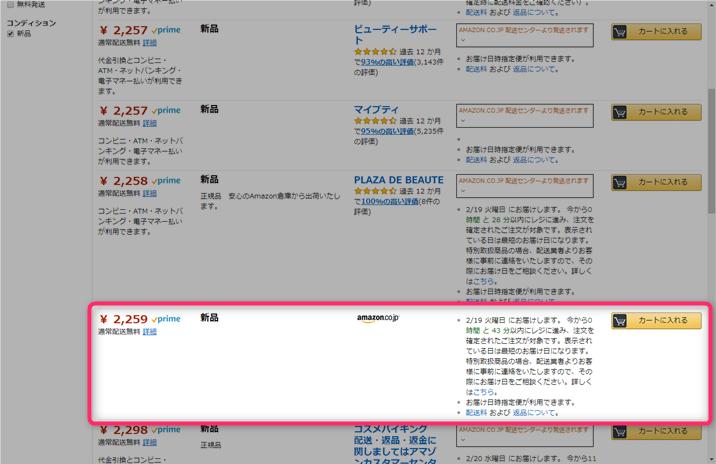 販売・出品がAmazon.co.jpになっている商品をカートに入れる