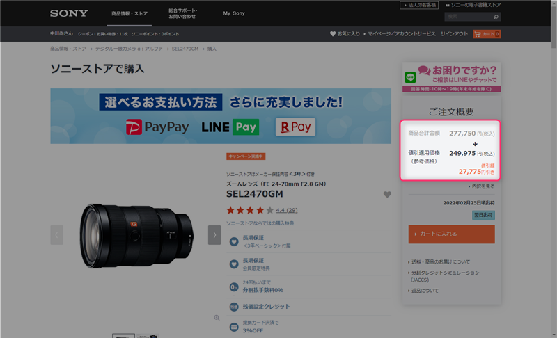 ソニーストアの購入画面でクーポンが適用される