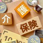 介護保険が使える福祉用具貸与・購入、住宅改修の対象と利用限度額