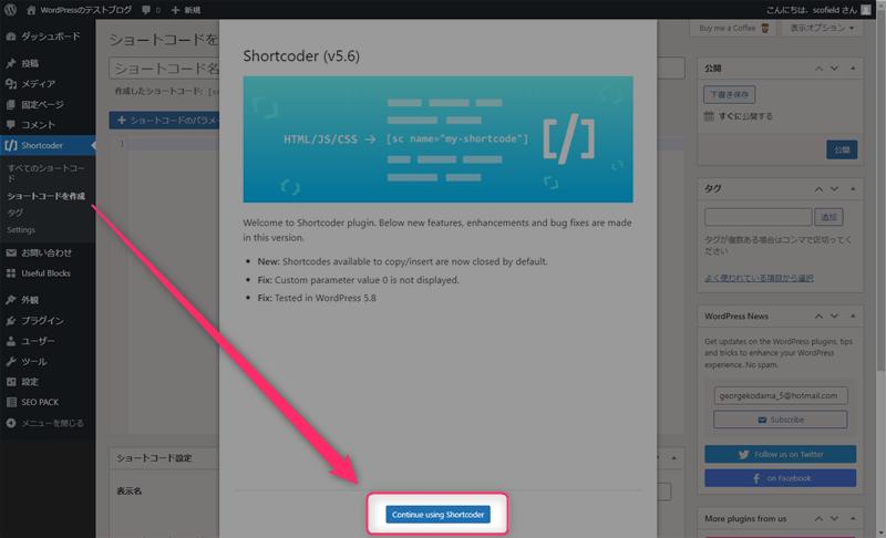「Continue using Shortcoder」をクリック