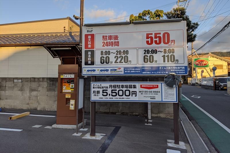 東大寺(初詣)アクセスと駐車場