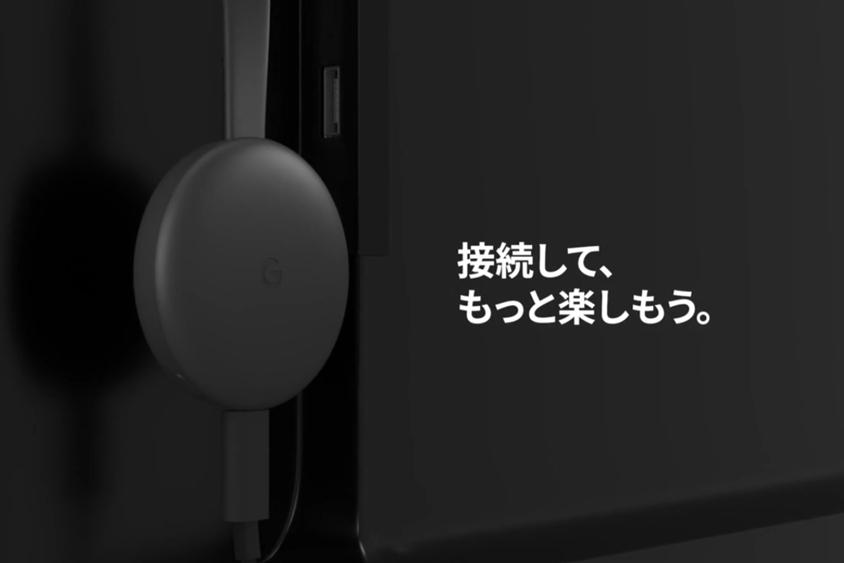 Chromecastでデバイスが見つからず繋がらない時に初期化して再セットアップする方法