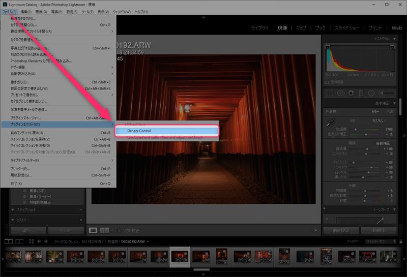 ファイル「プラグインエクストラ」の「Dehaze Control」をクリック