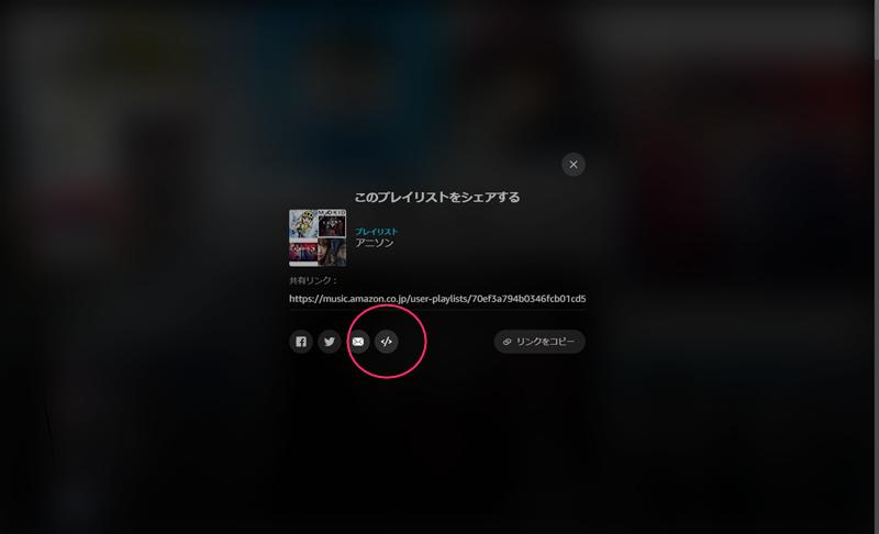プレイリスト埋め込みコードのコピーボタンをクリック
