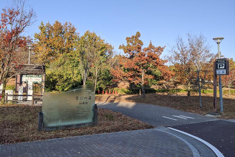 学びの森(冬ソナストリート)駐車場1