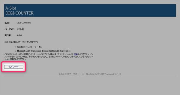 「インストール」ボタンをクリックでDIGI-COUNTERがインストールされる