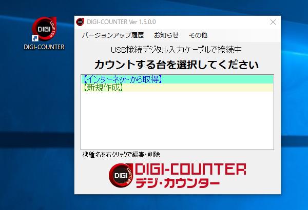 DIGI-COUNTER起動