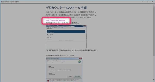 URLをクリックしてDIGI-COUNTERソフトをインストール画面を開く