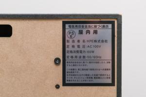 家スロの電気代は10時間遊んでも数十円程度