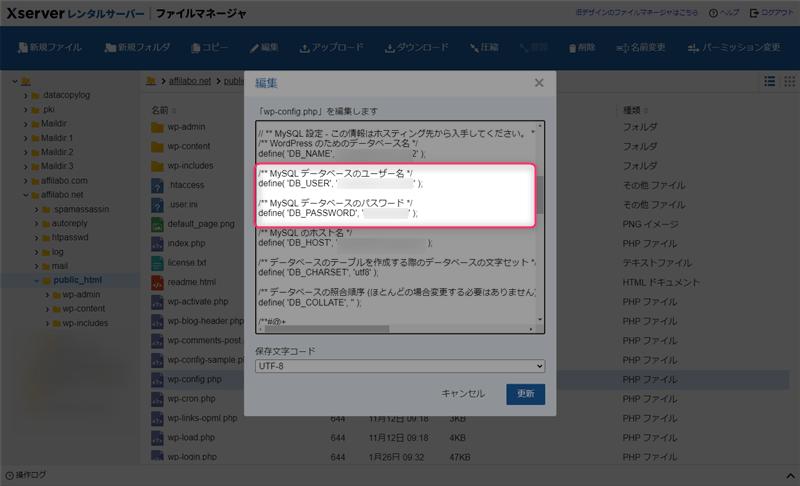 「MySQLデータベースのユーザー名」と「MySQLデータベースのパスワード」を確認