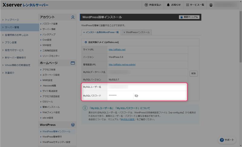 「MySQLユーザー名」と「MySQLパスワード」を確認