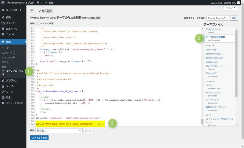 jpg変換を無効化するコードを追加
