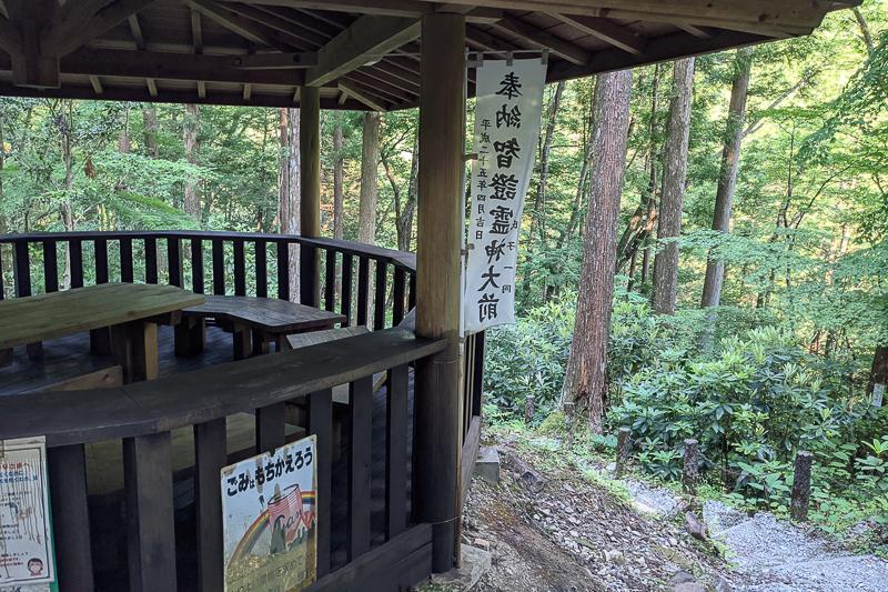 不動の滝 順路2