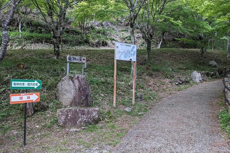 竜神の滝順路1